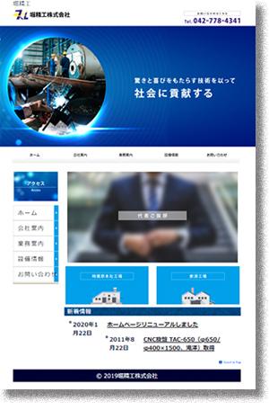 堀精工ホームページ
